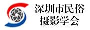 深圳市民俗摄影学会