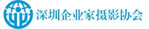 深圳企业家摄影协会